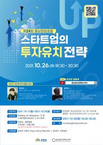 충남창조경제혁신센터 제24회 충남창업포럼 개최 포스터