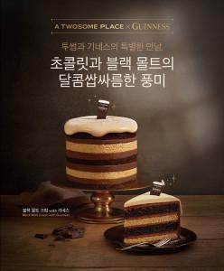 투썸플레이스가 기네스 컬래버 케이크 '블랙 몰트 크림 with 기네스'를 출시했다