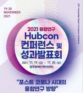 한국연구재단과 융합연구총괄센터가 '2021 Hubcon 컨퍼런스 및 성과발표회'를 개최한다