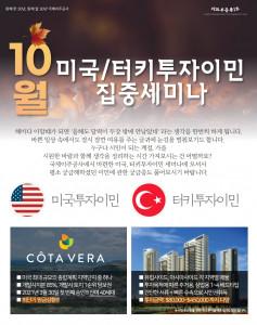 국제이주공사, 10월 미국 투자이민, 유럽 이민 세미나 개최