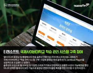 티젠소프트가 국제사이버대학교의 동영상 재생 솔루션을 성공적으로 도입했다
