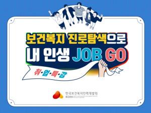 한국보건복지인력개발원이 온라인 취업 특강 '보건복지 진로탐색으로 내 인생 JOB GO!'를 실시했다