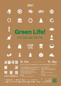2021서울국제불교박람회 포스터