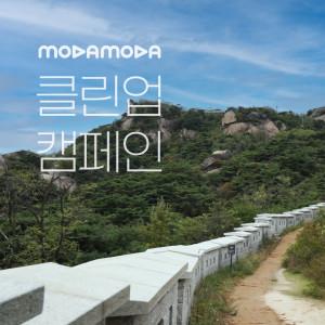 모다모다가 지구 살리기에 동참하는 클린업 캠페인을 인왕산에서 진행한다