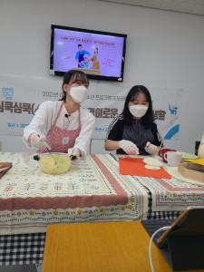 요리 활동으로 스마트폰 과의존을 예방하고 가족과 마음을 나누는 시간