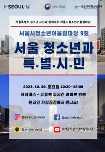 2021 서울시 청소년 어울림마당 9회 포스터