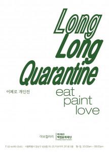 백합문화재단이 개최하는 시각예술가 이페로 초대전 'Long Long Quarantine' 포스터