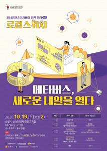 전남콘텐츠코리아랩이 실시하는 2차 정책포럼 '메타버스, 새로운 내일을 열다' 포스터