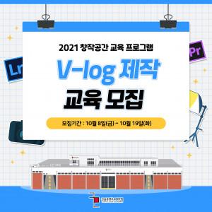 전남콘텐츠코리아랩 V-log 제작 과정 교육생 모집 포스터