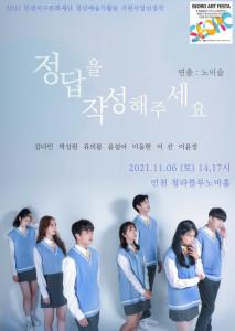 연극 '#정답을작성해주세요' 포스터