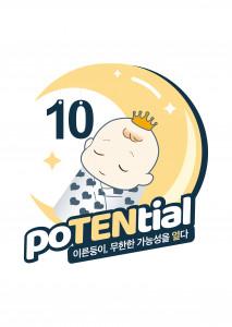 대한신생아학회가 '포텐셜 페스티벌'을 온라인으로 개최한다