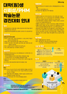 대학(원)생 신뢰성/PHM 학술논문 경진대회 포스터