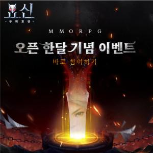 JUYOU INFORMATION TECHNOLOGY가 모바일 게임 '요신:구미호뎐' 출시 한 달을 기념하기 위해 기념 이벤트를 오픈한다