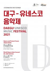 대구오페라하우스가 '대구-유네스코 음악제'를 개최한다