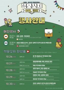 성북문화재단이 2021 성북 책모꼬지(Book Festival)를 온라인으로 개최한다