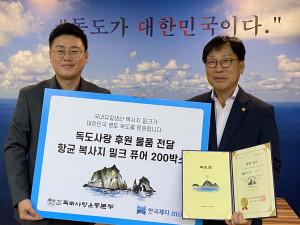 왼쪽부터 독도사랑운동본부 조종철 사무국장, 한국제지 이흥기 본부장