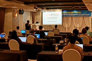전남 청년 스마트 농수산 유통활동가 육성사업의 직무역량강화 비스킷 워크숍이 14일(목)부터 15일(금)까지 여수와 목포에서 개최됐다