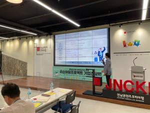 전남정보문화산업진흥원은 14일(목) 전남콘텐츠코리아랩에서 리쇼어링 프로젝트에 참여 중인 21개 기업 담당자들이 참석한 가운데 간담회를 진행했다