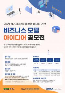 2021 경기지역경제플랫폼 데이터 기반 비즈니스 모델 아이디어 공모전 포스터