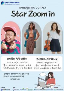 한국청소년연맹이 2021 국제청소년온택트캠페스트에서 'STAR ZOOM IN' 프로그램을 운영한다
