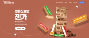 한국청소년연맹이 '더불어 아름다운 청소년, 생명존중 프로젝트' 교구재 신청을 시작한다
