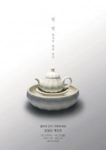 김길산 개인전 '빛, 빚: 백자의 빛을 빚다'展 포스터