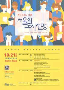 서울연구원이 개최하는 개원 29주년 기념 세미나 포스터