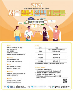 서울연구원이 주최하는 '2021 서울 청년 정책 대토론' 포스터