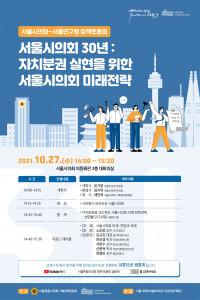 서울연구원은 서울시의회와 '서울시의회 30년: 자치분권 실현을 위한 서울시의회 미래전략'을 주제로 공동 정책토론회를 개최한다