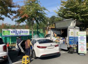 대구광역자활센터가 한국산업단지공단과 손잡고 친환경 출장세차·찾아가는 세탁사업을 실시한다