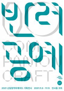 서울문화재단 신당창작아케이드가 개최하는 기획전시 '반려공예' 포스터