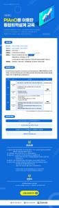 한국컴퓨팅산업협회 'PIAnO를 이용한 통합최적설계 교육' 안내 포스터