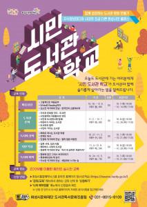 화성시문화재단 '2021 시민 도서관 학교' 홍보 포스터
