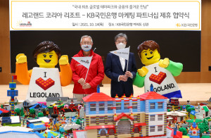 왼쪽부터 김영필 레고랜드 코리아 리조트 사장과 허인 KB국민은행장이 협약식에서 기념 촬영을 하고 있다