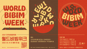 2021 Jeonju Bibimbap Festival under the title of the World Bibim Week is held on every weekend during October 9 - 31, 2021 in the vicinity of Jeonju H...