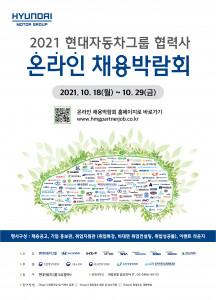 현대자동차그룹이 '2021 현대자동차그룹 협력사 온라인 채용박람회'를 개최한다
