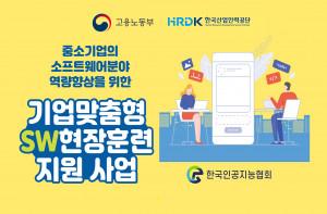 기업맞춤형 SW현장훈련 지원 사업 포스터