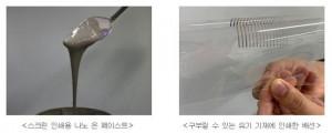 다나까 귀금속 그룹이 스크린 인쇄용 '저온 소성 나노 은 페이스트'를 개발했다