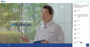 안랩 ISF 2021 온라인 화면