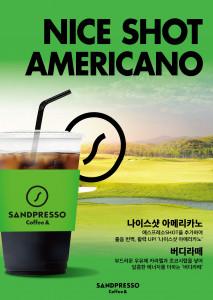 동원홈푸드가 운영하는 샌드프레소 커피&가 MZ세대 골프족을 위해 이색 신메뉴를 출시했다