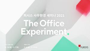 퍼시스그룹이 '2021 사무환경 세미나'를 온라인으로 개최한다