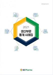 GC녹십자 2021 생산 부문 통계 사례집 표지