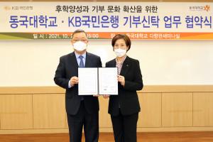 왼쪽부터 곽채기 동국대학교 교무부총장과 김종란 KB국민은행 금융투자상품 본부장이 협약식에서 기념 촬영을 하고 있다