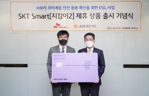 왼쪽부터 SKT 신용식 IoT CO장과 KB국민카드 권순형 개인영업본부장이 기념식에서 기념 촬영을 하고 있다