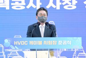 정승일 한전 사장이 HVDC 케이블 시험장 준공식에서 기념사를 하고 있다