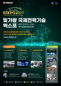 BIXPO 2021 포스터