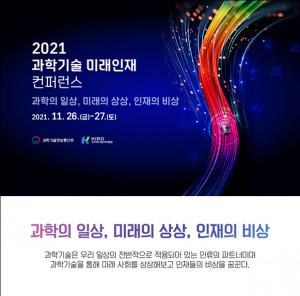 2021 과학기술 미래인재 컨퍼런스 공식 홈페이지