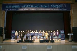 2021 벤처창업·스타트업 Growth-Project 데모데이가 성공리에 열렸다