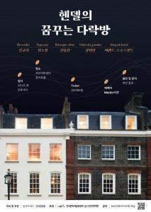 '헨델의 꿈꾸는 다락방' 공식 포스터