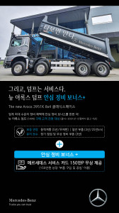다임러 트럭 코리아가 '뉴 아록스 덤프 – 안심 정비 보너스+'를 무상 제공한다